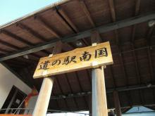 """山岡キャスバルの""""偽オフィシャルブログ""""「サイド4の侵攻」-道の駅南国"""