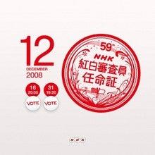 オマルプロデュース-NHK_Kouhaku_640x640.jpg