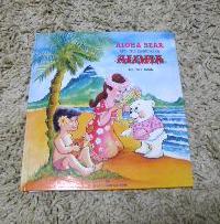 ハワイの絵本