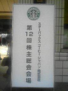 スターバックス株主総会
