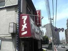 壱六家・店