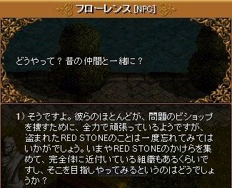 REDSTONEすぐ死にます。-3-9-6 RED STONEを1つの宝石に①7