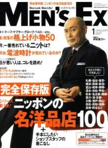Men's Ex 1月号