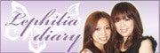 私たちのブログ Lephilia diary