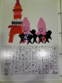 ノッポン日記