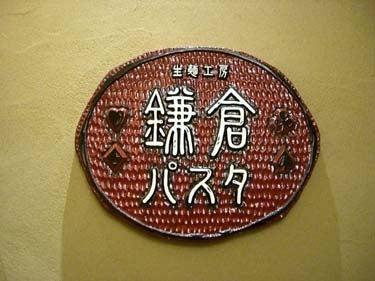 Kamakurapasuta01