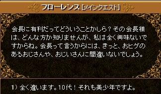 3-6-4 美しきフローレンス姫12