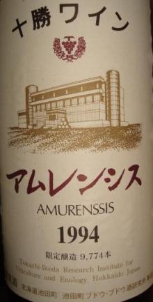 十勝ワイン アムレンシス 1994