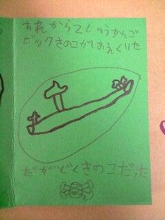 「ひろんぐー」の つぶやき @名古屋-しいたけ3