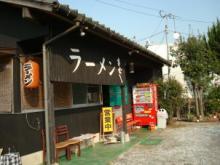 OTOKO-MICHI                                                           グルメ-まむし081203