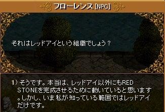 REDSTONEすぐ死にます。-3-9-6 RED STONEを1つの宝石に①8