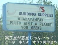 冥王星の看板 ジョーク