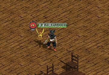続・村山音人の人生劇場-090208