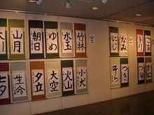 お習字展覧会
