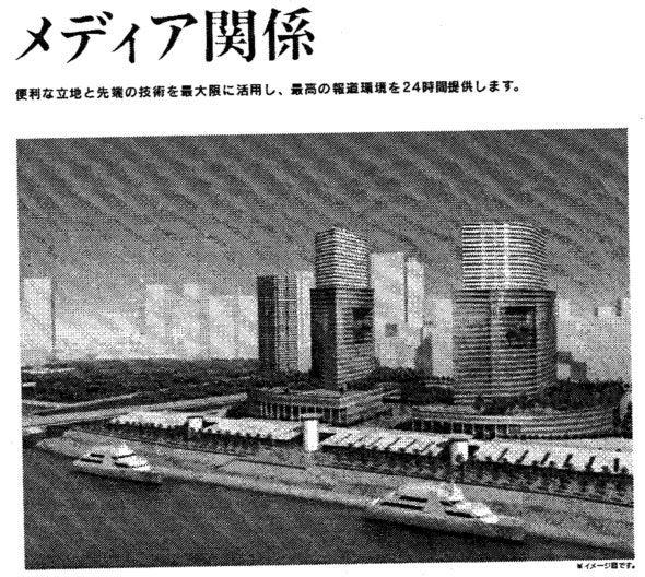 2007年IOC申請に向け築地ツインタワー売り飛ばし構想