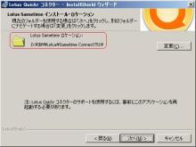 Sametime_8_Install_29