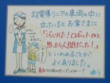 JR東海 超電導リニア館