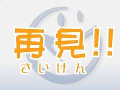 あっ!とおどろく放送局 今日の番組案内-再見!!(さいけん)
