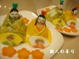 雛人形寿司