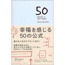 幸福を感じる50の公式