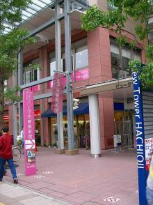 八王子美術館