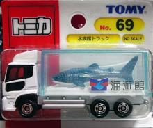 トミカ水族館トラック