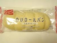 白いロールパン(ミルククリーム)