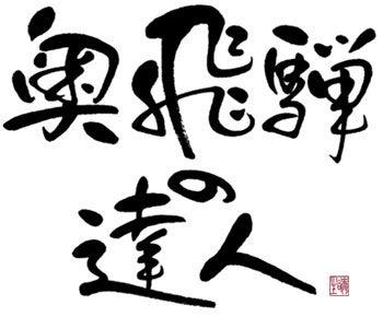 奥飛騨文字