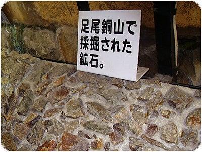 足尾銅山 石