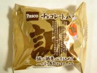 誠(チョコレートパン)
