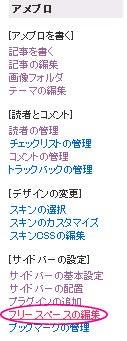 2.クイックリンク→フリースペースの編集