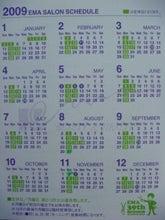 2009カレンダーできたよ