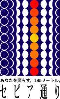 鹿児島 天文館の『セピア通り』公式ブログ (鹿児島市)-セピア通りロゴ