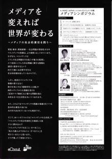 『六ヶ所村ラプソディー』~オフィシャルブログ-メディア2