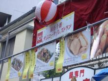 0825_サムロータイレストラン.JPG