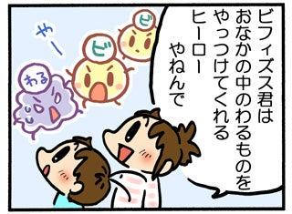 プクリン日記 ~子育てマンガ奮闘記~-1回目_7.jpg