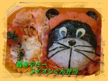 森永マミーのライオンくん弁当