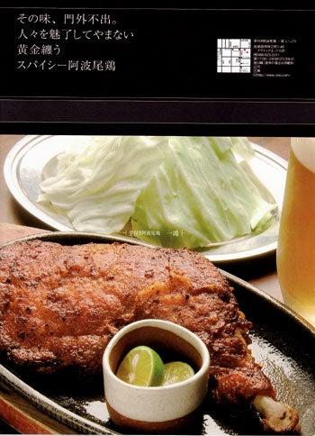 阿波尾鶏 一鴻日記-美食倶楽部 一鴻