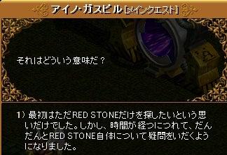 REDSTONEすぐ死にます。-3-9-6 RED STONEを1つの宝石に②17
