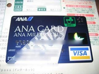 ANA VISA郵貯共用カード 到着 | ...