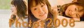 写真を撮って&撮られてキレイになる☆-ポートレートフォトグラファーりょうこのブログ--top_photo2008s