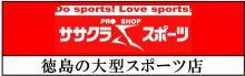 sasakura-sports