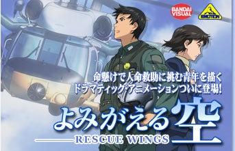 rescue_wings