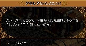 3-8-1 遺跡調査①6