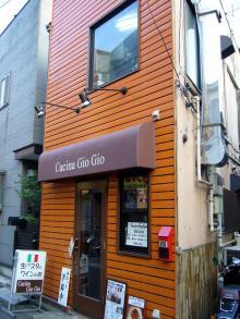 鷺ノ宮 Cucina Gio Gio クチーナジオジオ