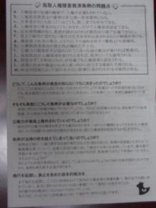 人権侵害救済条例ビラ*2