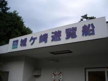 伊豆高原の観光地7