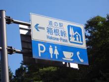 伊豆高原の観光地13