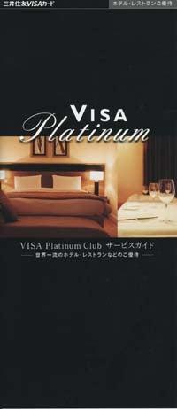 VISA Platinum Club 2007