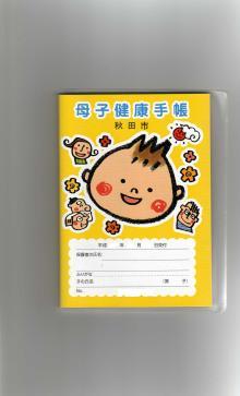 自分が生まれたときの母子手帳って…|いつかきっと・・・aroma ...